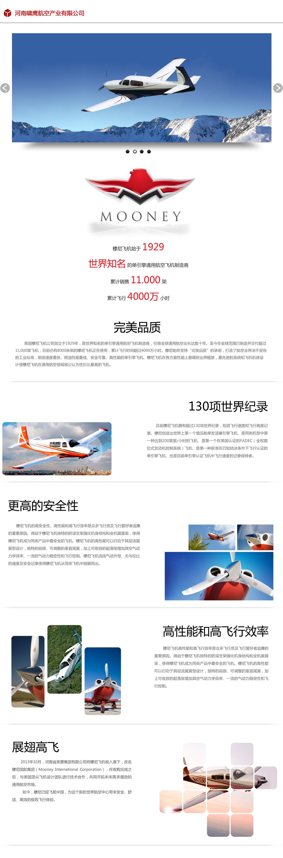 河南啸鹰航空产业有限公司